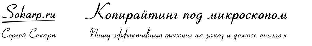 Копирайтинг под микроскопом — сайт копирайтера Сергея Сокарпа